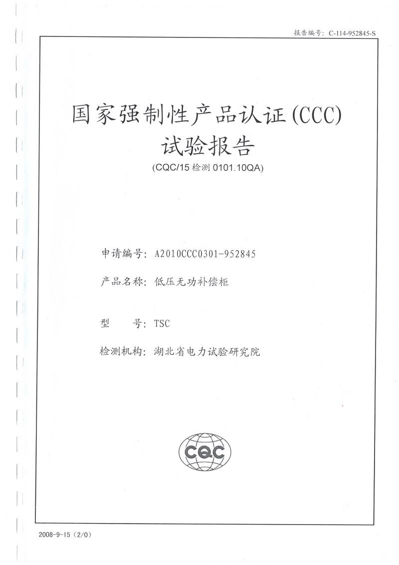 低��o功�a��箱TSC