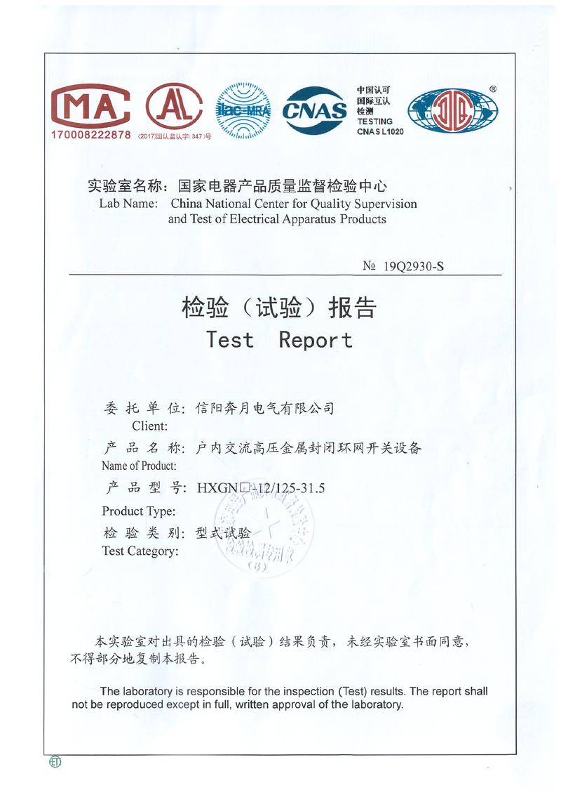 ��冉涣鞲�航�俜忾]�h�W�_�P�O��HXGN-12/125-31.5